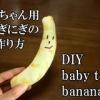 baby toy banana