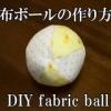 fabric ball