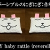 reversible rattle