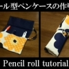 pencil roll