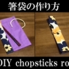 chopsticks roll