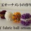 fabric ball ornament