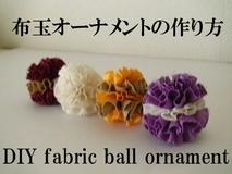 fabric ball ornament