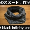 snood with black color