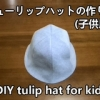 tulip hat for kids