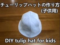 tulip hat for kids