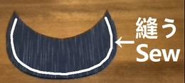 ブリム布を縫う