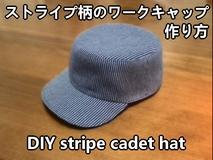 cadet hat with stripe pattern