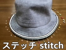 bind the brim edge
