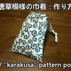 drawstring pouch with japanese arabesque pattern