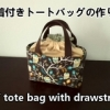 tote bag with drawstring