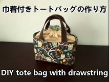 tote bag with drawstring