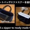 add a zipper to ready-made tote bag