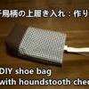 houndstooth shoe bag
