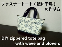 zippered tote bag with wave and plovers
