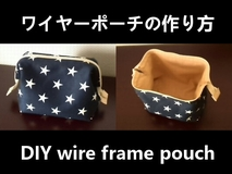 wire frame pouch