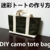 camo tote bag