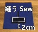 面ファスナーの縫い付け位置