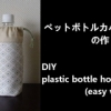 500ml plastic bottle holder