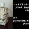 300ml plastic bottle holder