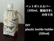300ml plastic bottle holder
