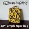 tiger bag