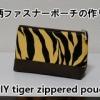 un tigre pochette