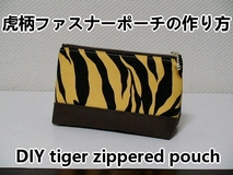 zippered pouch with tiger pattern