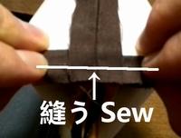 マチを縫う