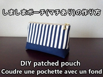 patched pouch with stripe pattern