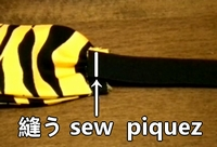 ゴムを縫いつける