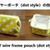wire frame pouch (dot style)