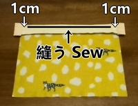 外布とファスナーを縫う