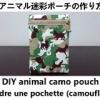 une pochette de motif camouflage