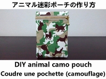 animal camo pouch