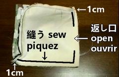 sew the inner fabrics