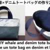 un tote bag en denim et baleine