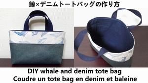 whale and denim tote bag
