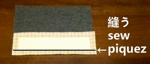 sew the outer fabric and bottom patch