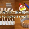 small loom