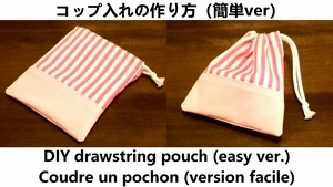 easy drawstring pouch
