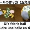 une balle en tissu