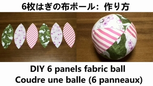 6 panels fabric ball