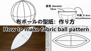 how to make fabric ball pattern