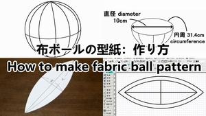 布ボールの型紙作り