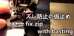 ファスナー脇の縫い方