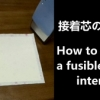 How to attach a fusible interfacing