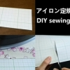 DIY sewing ruler for iron