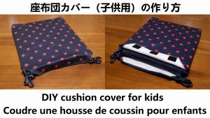 cushion cover for kids