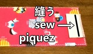 本体布と口布を縫う